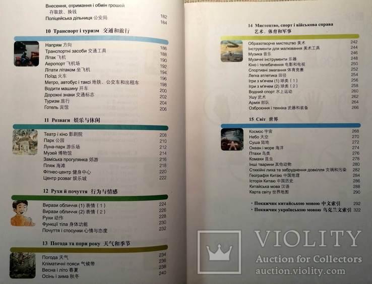 Китайсько-Український Ілюстрований Словник (4200 слів) для початківців, фото №6