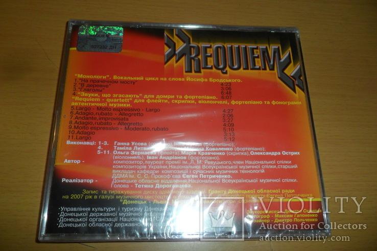 Диск CD сд Requiem Петриченко запечатанный, фото №4
