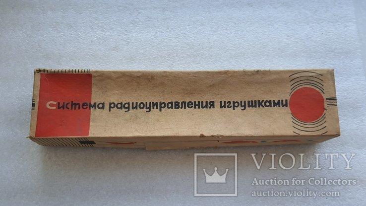 Система радиоуправления игрушками СССР, фото №2