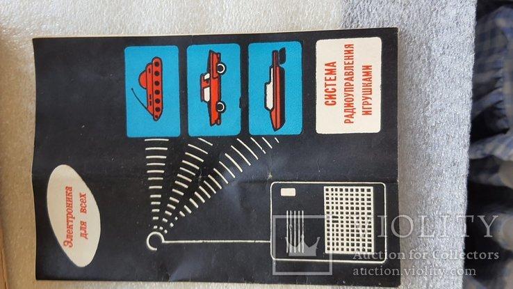 Система радиоуправления игрушками СССР, фото №7