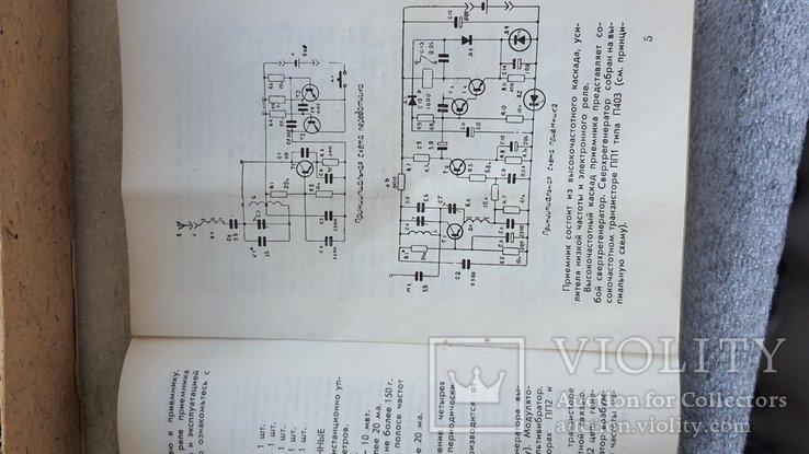 Система радиоуправления игрушками СССР, фото №8