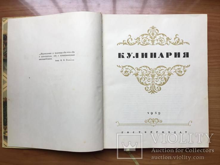 Книга Кулинария, 1959 год., фото №3