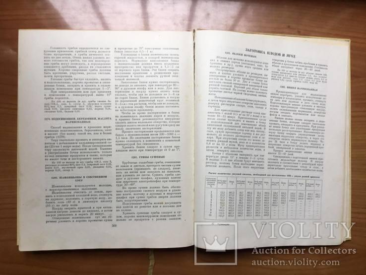 Книга Кулинария, 1959 год., фото №4