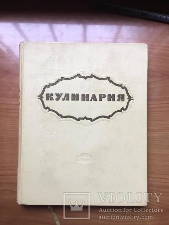 Книга Кулинария, 1959 год., фото №2