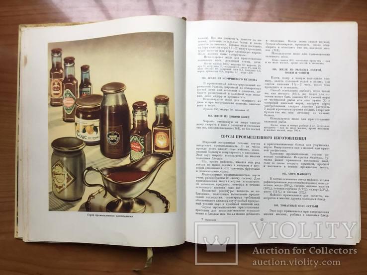 Книга Кулинария, 1959 год., фото №7