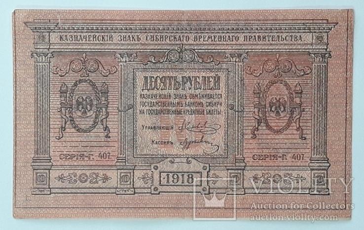 Сибирское временное правительство 10 рублей 1918 год
