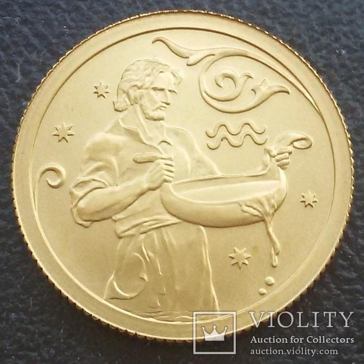 25 рублей 2005 год.Водолей.