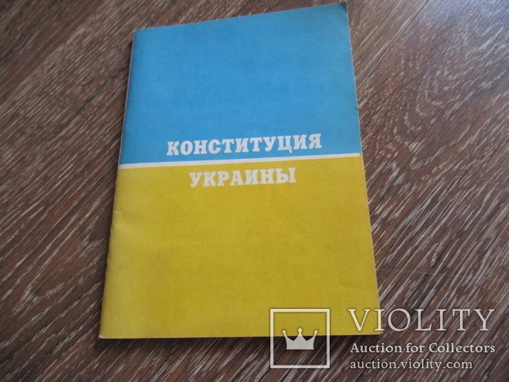 Конституция Украины, фото №2