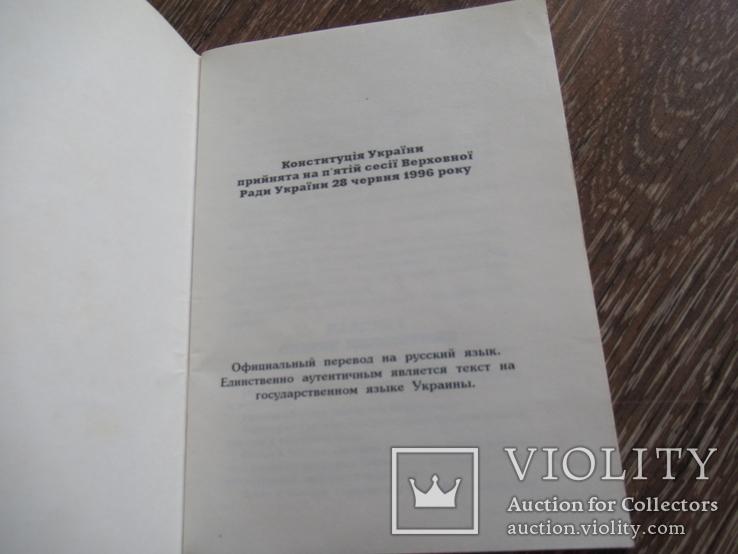 Конституция Украины, фото №3