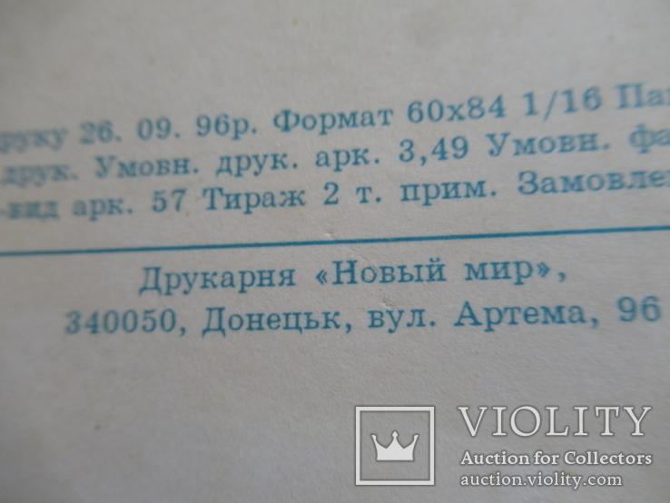 Конституция Украины, фото №5