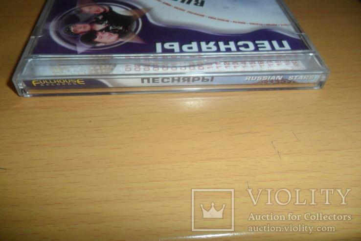 Диск CD сд Песняры, фото №3