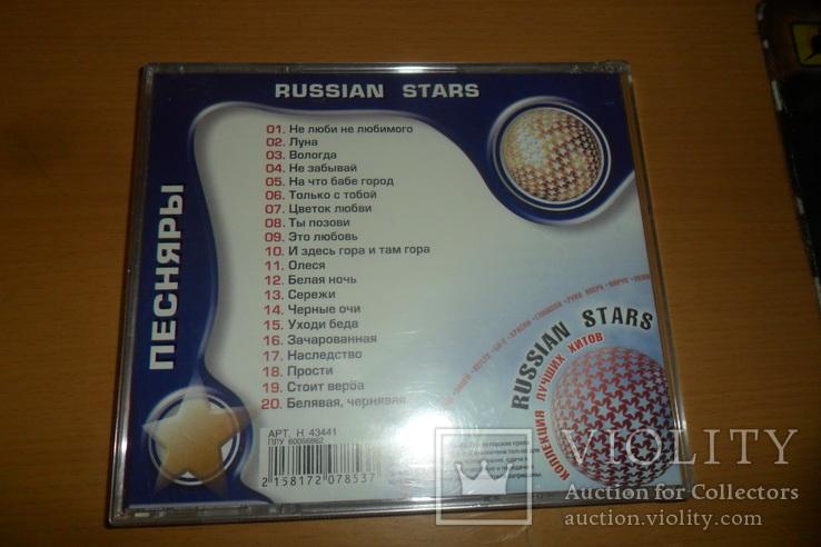 Диск CD сд Песняры, фото №4
