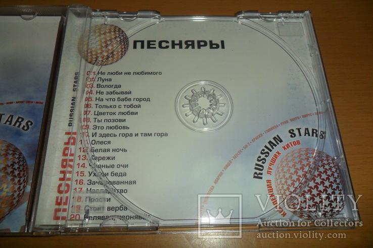 Диск CD сд Песняры, фото №8