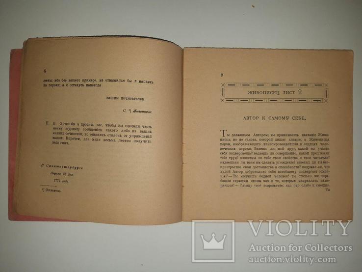 Живописец. Смехотворно-бичевательное сочинение Н. И. Новикова 1772-73 г. Сатирик 1912-3, фото №6