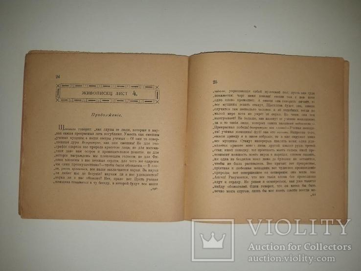 Живописец. Смехотворно-бичевательное сочинение Н. И. Новикова 1772-73 г. Сатирик 1912-3, фото №8