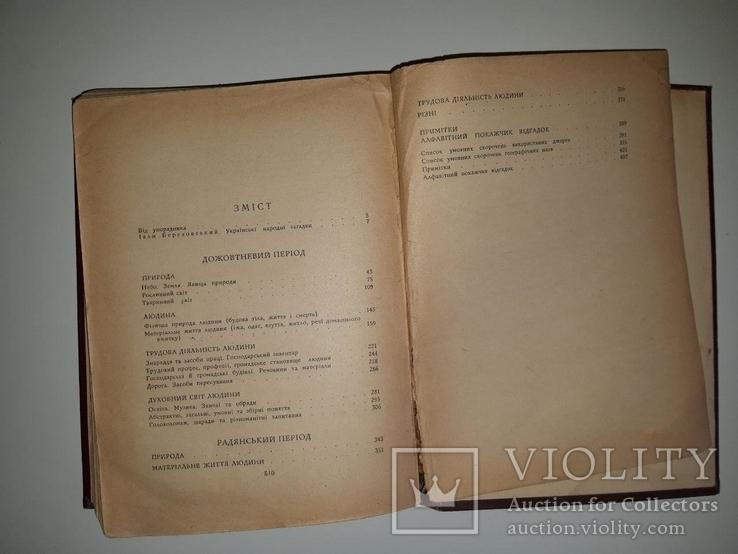 Загадки. Упоряд. І. Березовський. Серія: Українська народна творчість. 1962 рік, фото №9