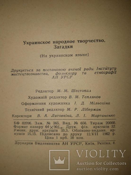 Загадки. Упоряд. І. Березовський. Серія: Українська народна творчість. 1962 рік, фото №11