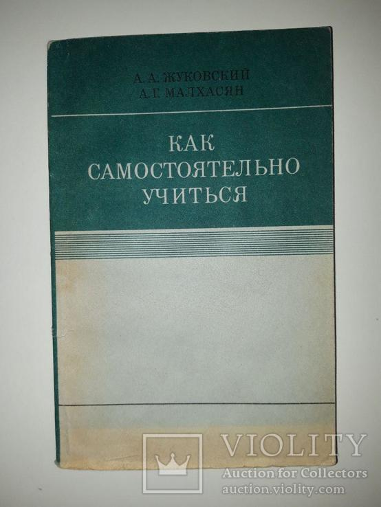 Как самостоятельно учиться. А. А. Жуковский. А. Г. Малхасян. 1974 год