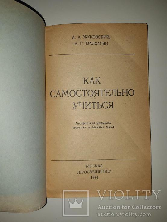 Как самостоятельно учиться. А. А. Жуковский. А. Г. Малхасян. 1974 год, фото №3
