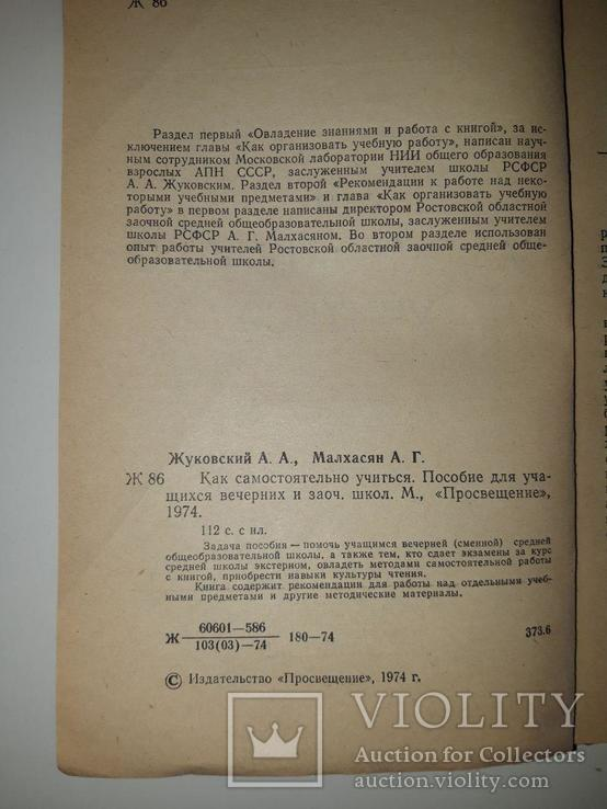 Как самостоятельно учиться. А. А. Жуковский. А. Г. Малхасян. 1974 год, фото №4