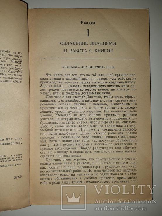 Как самостоятельно учиться. А. А. Жуковский. А. Г. Малхасян. 1974 год, фото №5