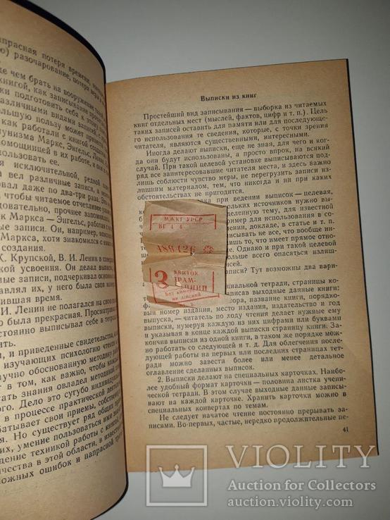 Как самостоятельно учиться. А. А. Жуковский. А. Г. Малхасян. 1974 год, фото №6