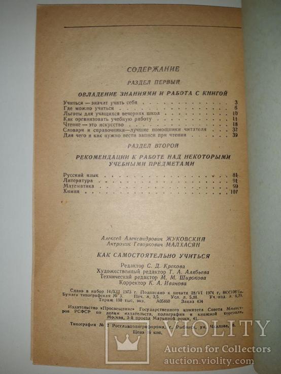 Как самостоятельно учиться. А. А. Жуковский. А. Г. Малхасян. 1974 год, фото №7