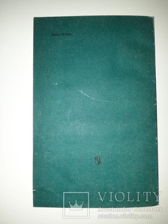 Как самостоятельно учиться. А. А. Жуковский. А. Г. Малхасян. 1974 год, фото №8