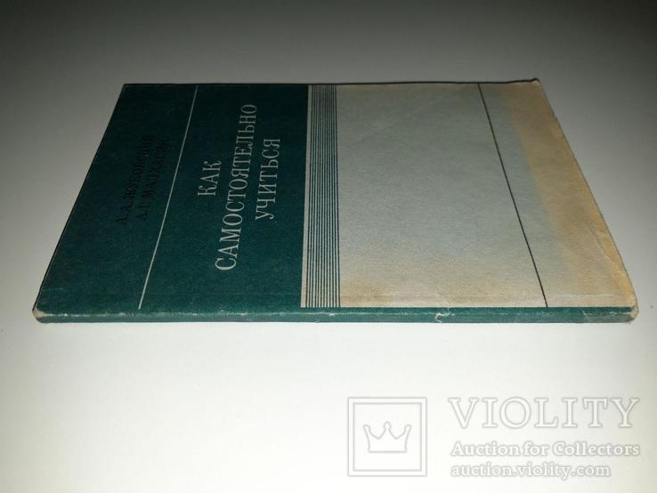 Как самостоятельно учиться. А. А. Жуковский. А. Г. Малхасян. 1974 год, фото №9