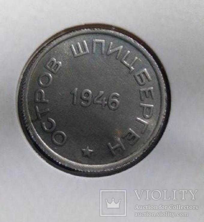 15 копеек 1946 Арктикуголь копия монеты, фото №3