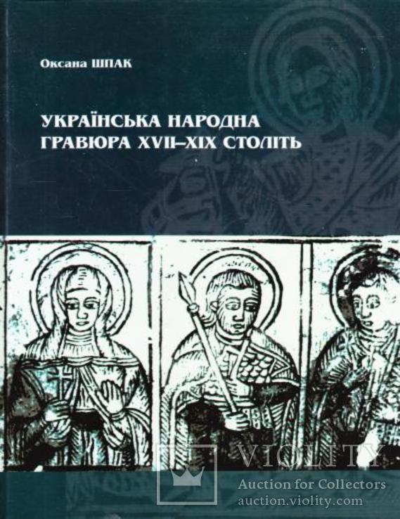 Українська народна гравюра XVII—XIX століть, фото №2