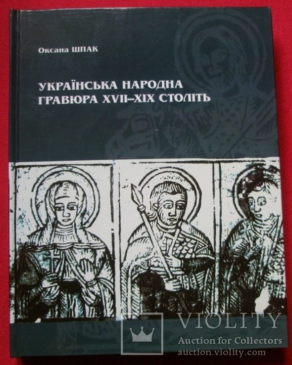 Українська народна гравюра XVII—XIX століть, фото №3