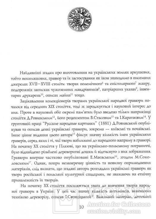 Українська народна гравюра XVII—XIX століть, фото №6