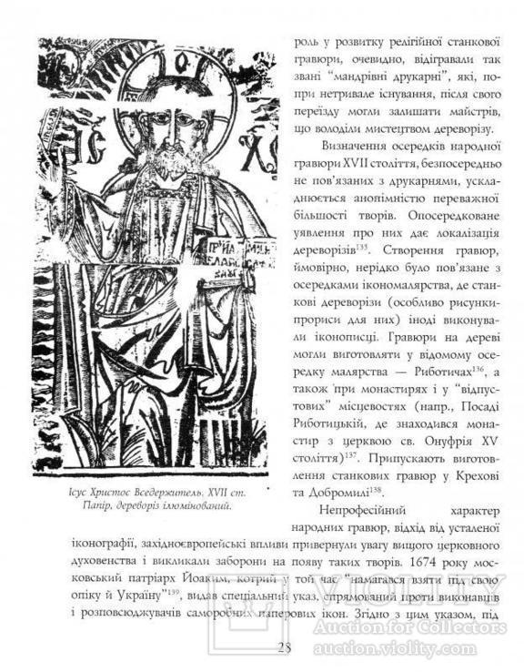 Українська народна гравюра XVII—XIX століть, фото №7