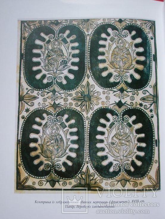 Українська народна гравюра XVII—XIX століть, фото №9