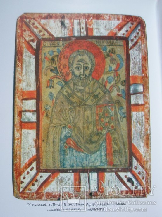 Українська народна гравюра XVII—XIX століть, фото №10