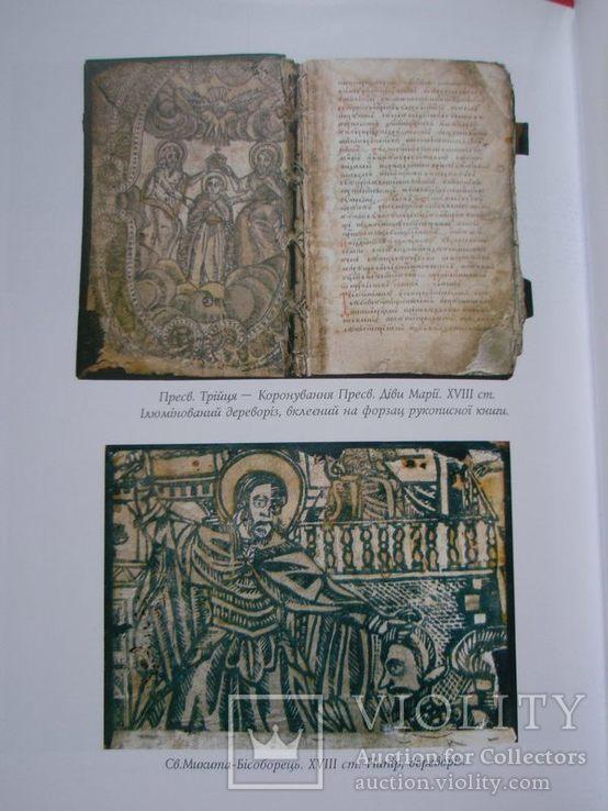 Українська народна гравюра XVII—XIX століть, фото №12