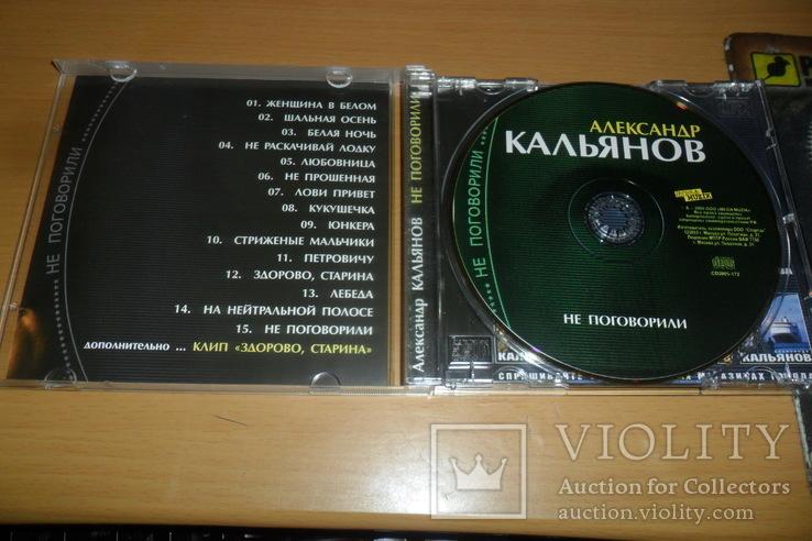 Диск CD сд Александр Кальянов - Не Поговорили, фото №5