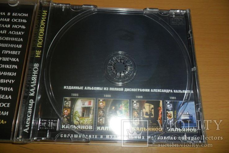 Диск CD сд Александр Кальянов - Не Поговорили, фото №8