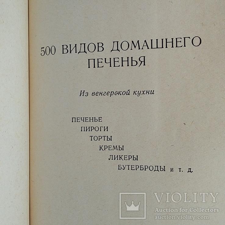 500 видов домашнего печенья 1961р., фото №4