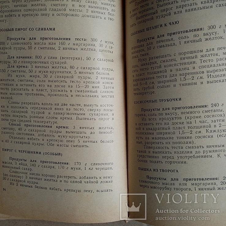500 видов домашнего печенья 1961р., фото №5