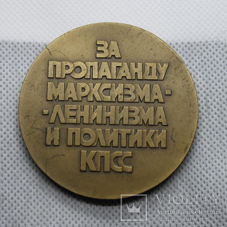 """Бронзова медаль """"За пропаганду Марксизма-Ленінізма і політики партії"""", фото №5"""