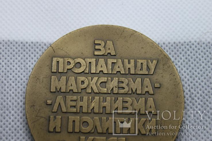 """Бронзова медаль """"За пропаганду Марксизма-Ленінізма і політики партії"""", фото №6"""