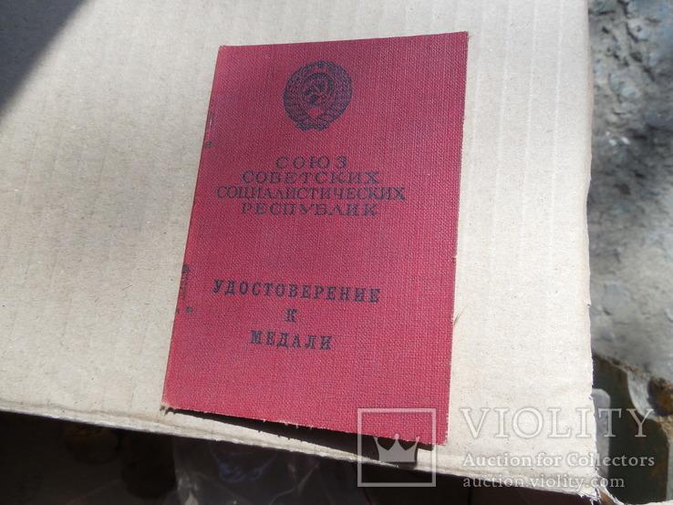 Удостоверение на медаль за отвагу, фото №2