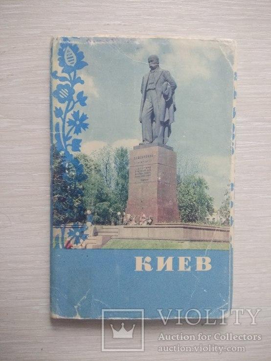 Киев, 1970 год, набор открыток СССР, №1, фото №2