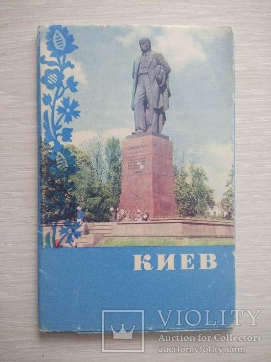Киев, 1970 год, набор открыток СССР, №2, фото №2