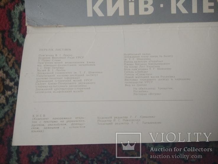 Киев, 1976 год, набор открыток СССР, фото №5