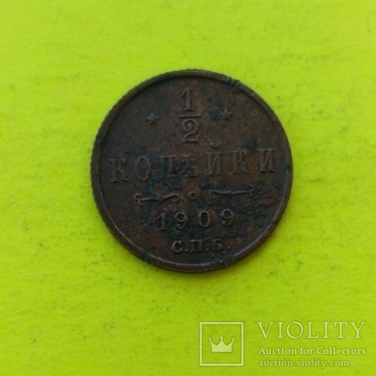 1/2 Копійки 1909р., фото №2