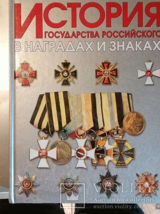 История государства российского в наградах и знаках  т 1., фото №2