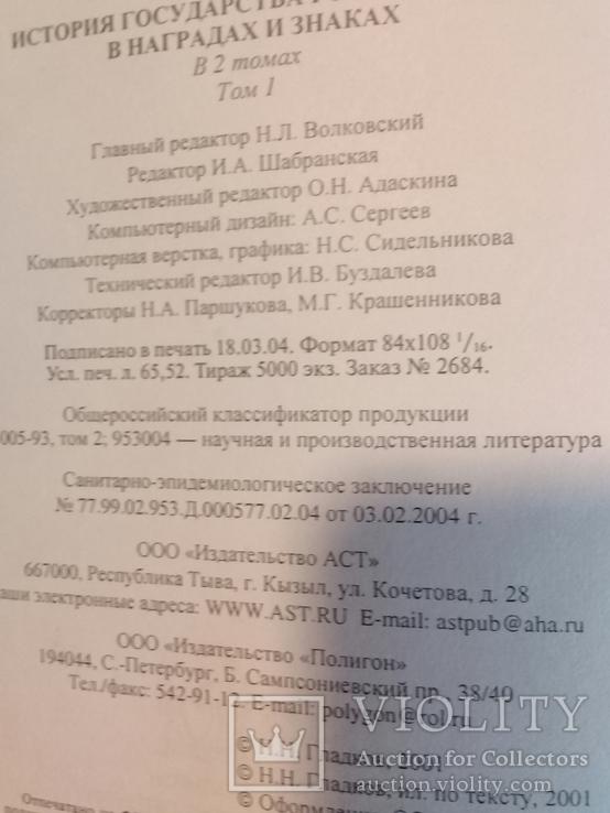 История государства российского в наградах и знаках  т 1., фото №3